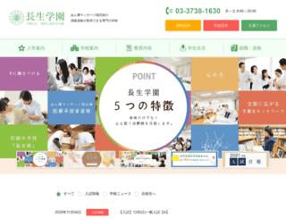 chousei.ac.jp screenshot