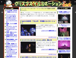 christmas-illumination.net screenshot