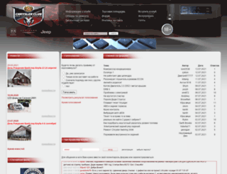 chrysler-dodge.ru screenshot