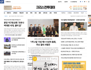 chtoday.co.kr screenshot