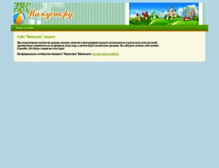 chudobelka.mamusik.ru screenshot