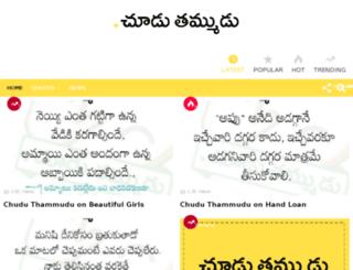 chuduthammudu.com screenshot