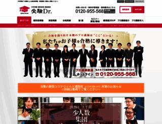 chugakujuken.com screenshot