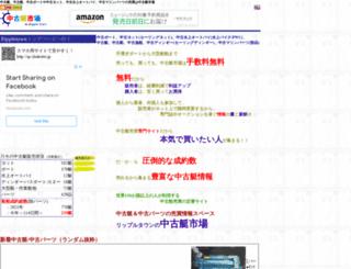 chukotei.jp screenshot