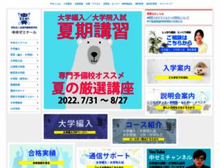 chuo-seminar.ac.jp screenshot