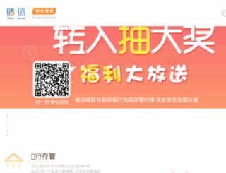 chuxindai.com screenshot