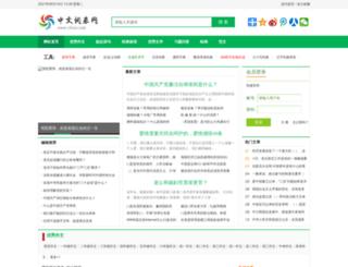 cibiao.com screenshot
