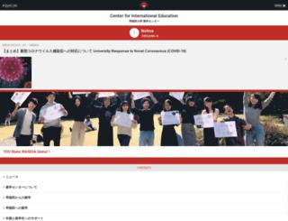 cie-waseda.jp screenshot