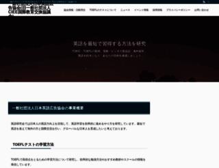 cieej.or.jp screenshot
