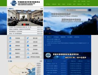 cietac.org screenshot