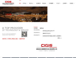 cigis.com.cn screenshot