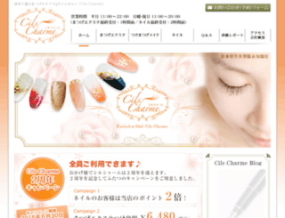 cils-charme.jp screenshot