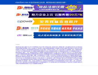 cimichina.com.cn screenshot