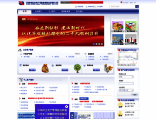 cinda.com.cn screenshot
