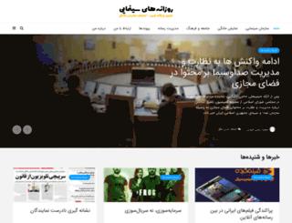 cinema-daily.ir screenshot
