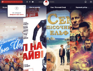 cinema.dp.ua screenshot