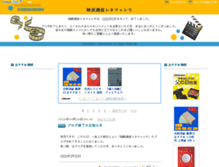 cinemassimo.livedoor.biz screenshot