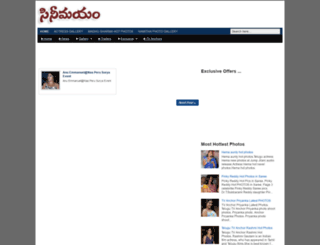 cinemayam.com screenshot