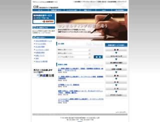 cir.jp screenshot