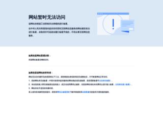 city.ibeike.com screenshot