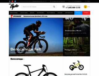 citycycle.ru screenshot