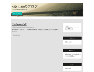 cityman.biz screenshot