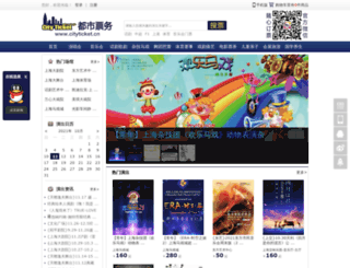 cityticket.cn screenshot