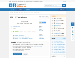 ciyunhui.com screenshot