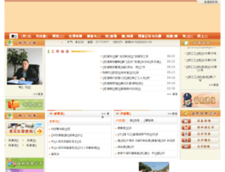 cjj.jinhu.gov.cn screenshot