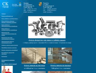 ck-prof.ru screenshot