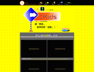 ckids.com.tw screenshot