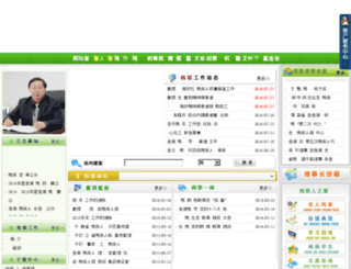 cl.jinhu.gov.cn screenshot
