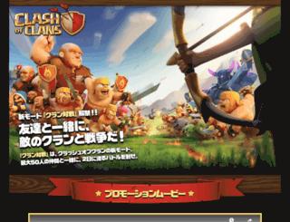 clanwars.jp screenshot