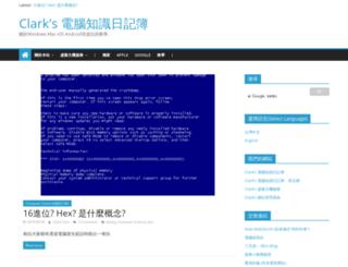 clark-chen.com screenshot