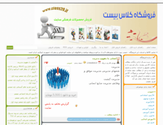class20.filefarsi.com screenshot