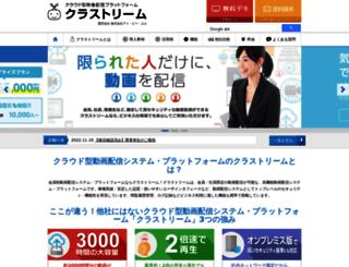classtream.jp screenshot
