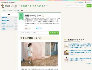 clean.nanapi.com screenshot