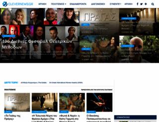 clevernews.gr screenshot