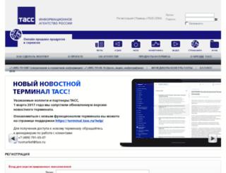 clients.tass-online.ru screenshot