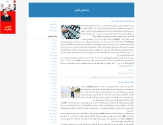 clinicalmedicine.ir screenshot