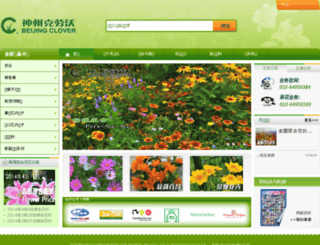 cloverflora.com screenshot