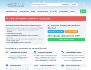 club-dream.ru screenshot