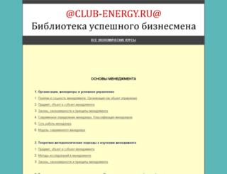 club-energy.ru screenshot