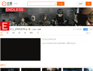 club.endless.com.cn screenshot