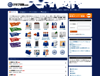 clubkatsudo.com screenshot