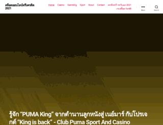 clubpumasunam.com screenshot