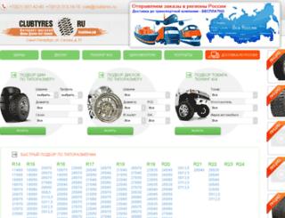 clubtyres.ru screenshot