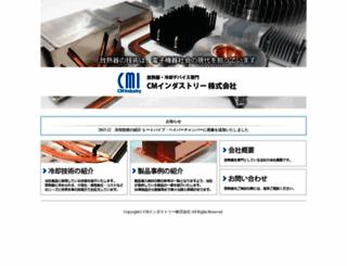 cm-industry.co.jp screenshot