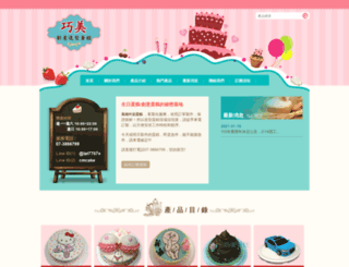 cmcake.com.tw screenshot