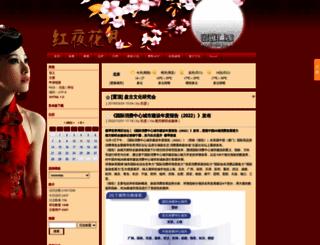 cmcc.cn screenshot